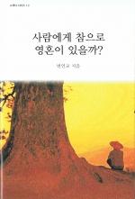 - 저자 : 변인교  사람에게영혼이있음을깨닫게하기위해일상에서발견할수있는현상과자료들을&nbsp..